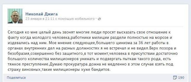 Нардеп от Партии регионов о «беркутовцах»: «Такие милиционеры хуже бандитов», фото-1