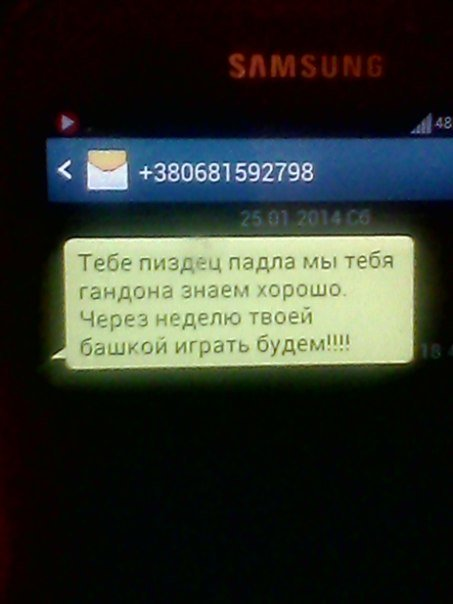 Активистам мариупольского Евромайдана угрожают по sms? (Фотофакт), фото-1