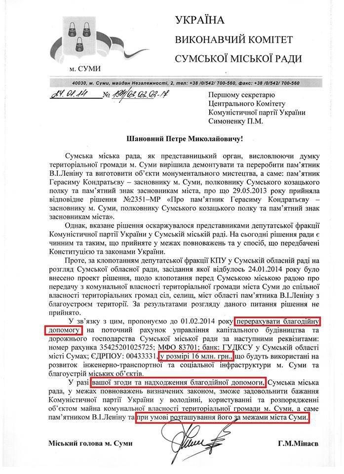 Мэр Сум оценил Ленина в 16 миллионов гривен для коммунистов (СКАН ДОКУМЕНТА), фото-1