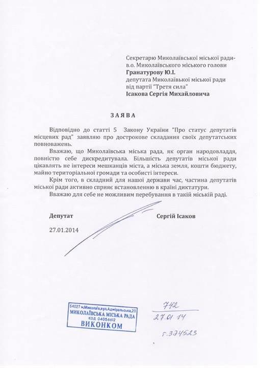 «Николаевский горсовет дискредитировал себя», - депутат Сергей Исаков отказался от мандата (ФОТО), фото-1