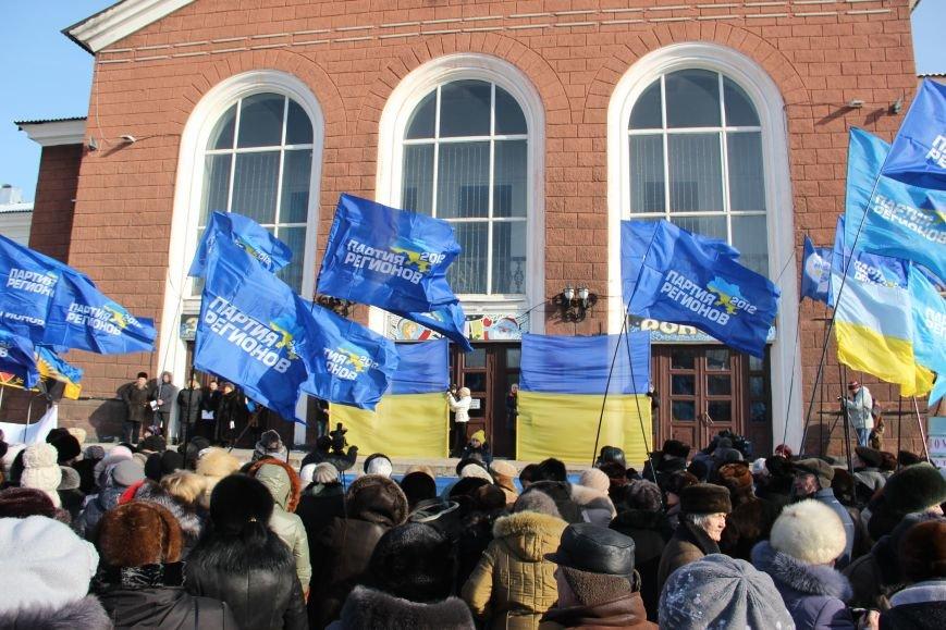 В Димитрове в поддержку власти собрались 2 тысячи человек (Фото), фото-1