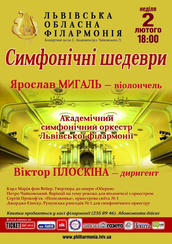2014 02 02 Симфонічні шедеври