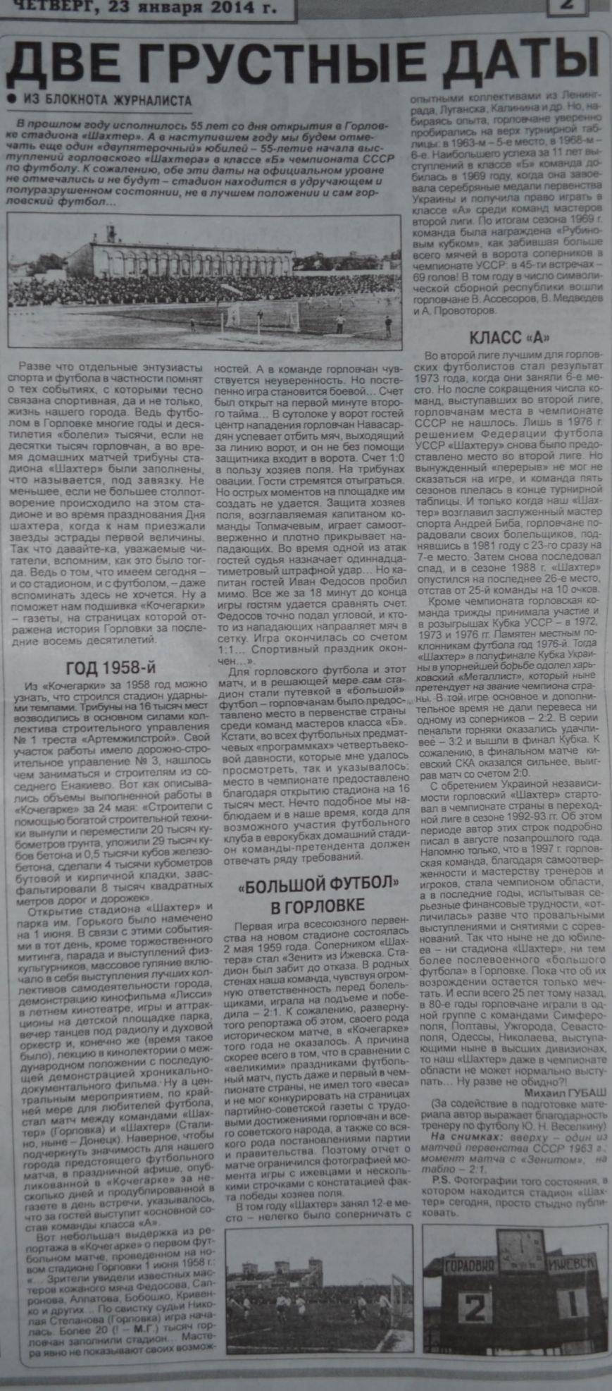 Горловские газеты пишут о горловском «Шахтёре», безопасности на «Стироле» и приватизации шахт, фото-1