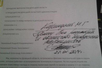 Донецкая ОГА готова к отпору врага. Журналисты требуют от местной власти защиты (фото), фото-6
