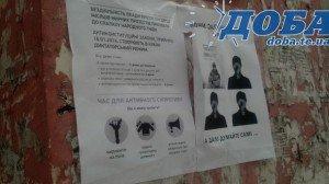 На тернопільських будинках розклеїли листівки про загиблих на Майдані (фото), фото-1