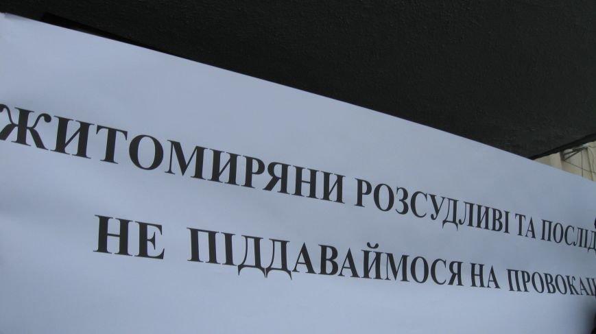 Під Житомирською ОДА сьогодні зібралось два мітинги (ФОТО), фото-7