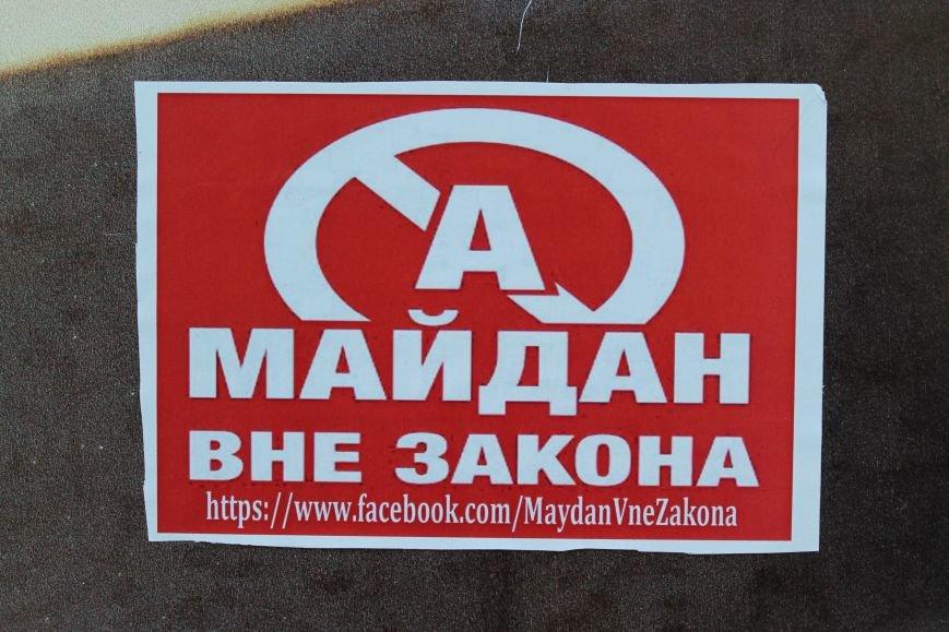 В Сумах проснулись «антимайдановцы», требующие остановить Майдан (ФОТО), фото-1