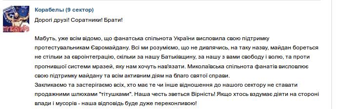 ультрас николаев обращение