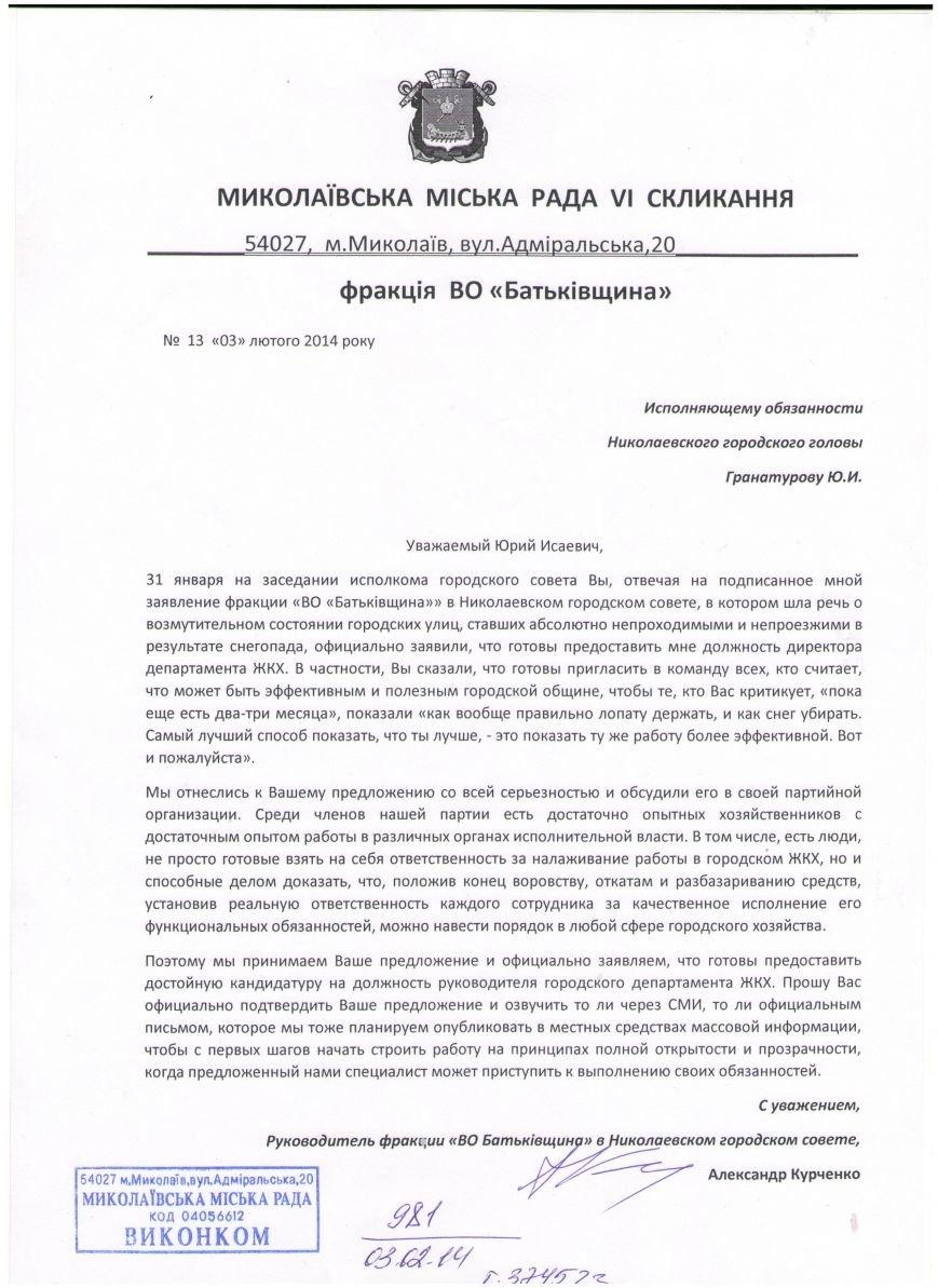 Письмо Гранатурову