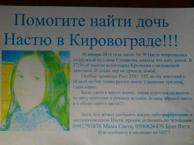 Внимание, розыск: в Кировограде пропал ребенок, фото-1