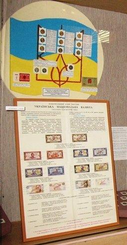 Экспозиция Персоналии на денежных знаках (1)