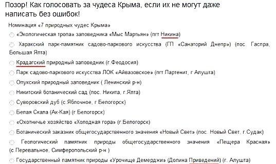 Организаторов конкурса «Калейдоскоп чудес Крыма» пристыдили за неграмотность, фото-1