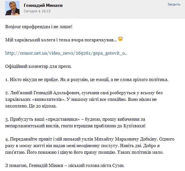Харьковский тезка и коллега Минаева сообщил, что он не «титушка» и собирается освободить Сумы (ВИДЕО), фото-1