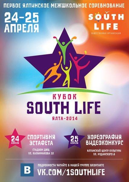 В Ялте начинается подготовка I межшкольных соревнований за кубок «South life», фото-1
