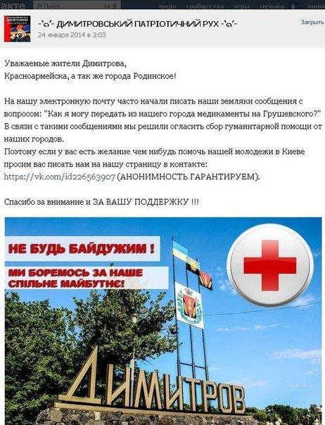Носки, термобелье, сало и варенье  собирает Димитровская организация ПР для правоохранителей, фото-2
