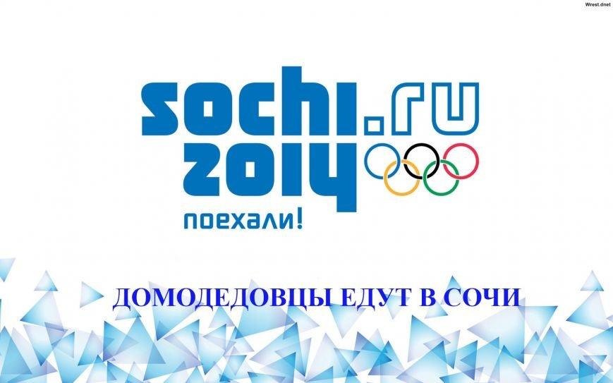 logo_Sochi копия