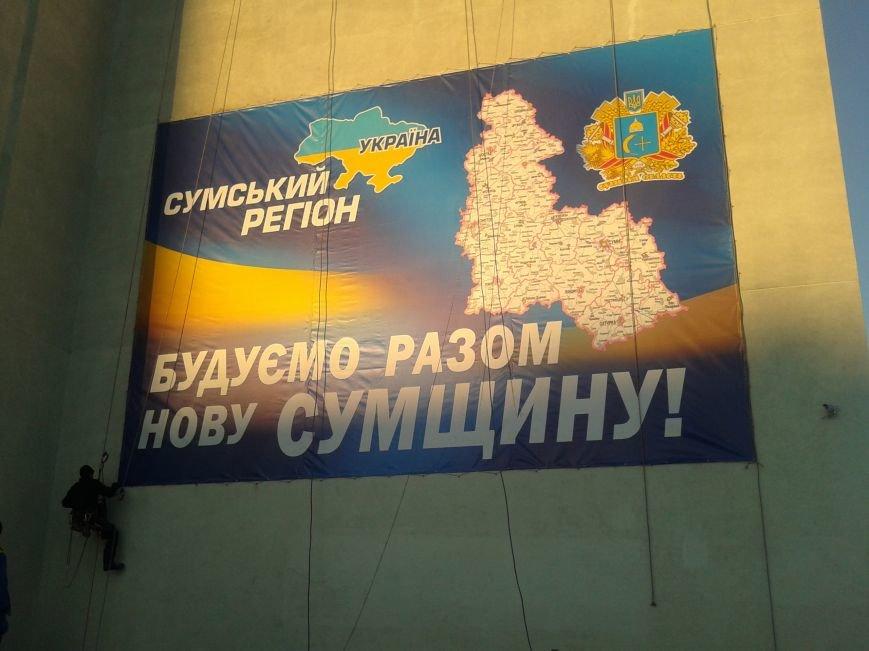 В Сумах на фасаде Дома Советов отреставрировали сорванную протестующими рекламу «Сумского региона» (ФОТО), фото-1