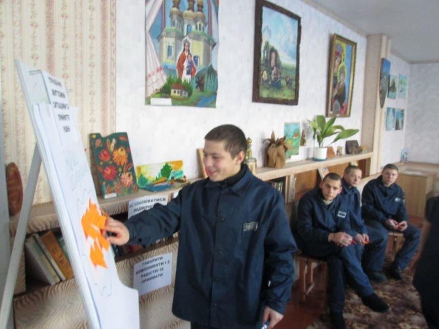 Сирот из Кременчугской воспитательной колонии учили быть терпимыми (ФОТО), фото-1