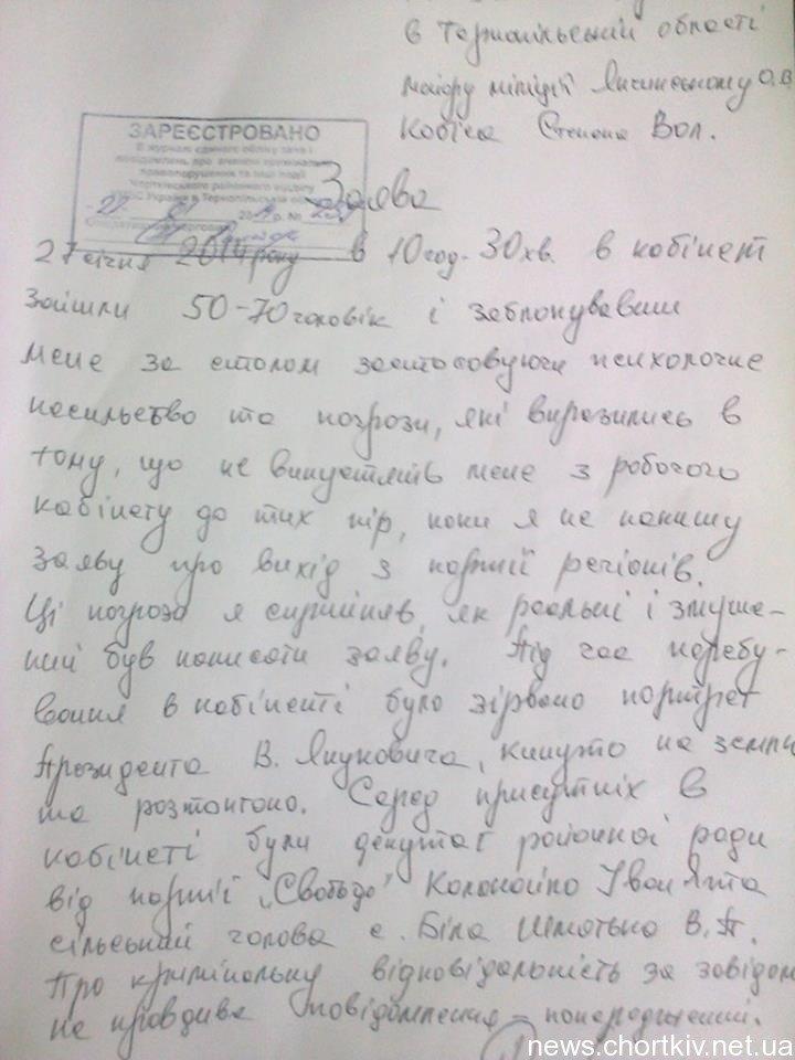 zaiava -cortkiv