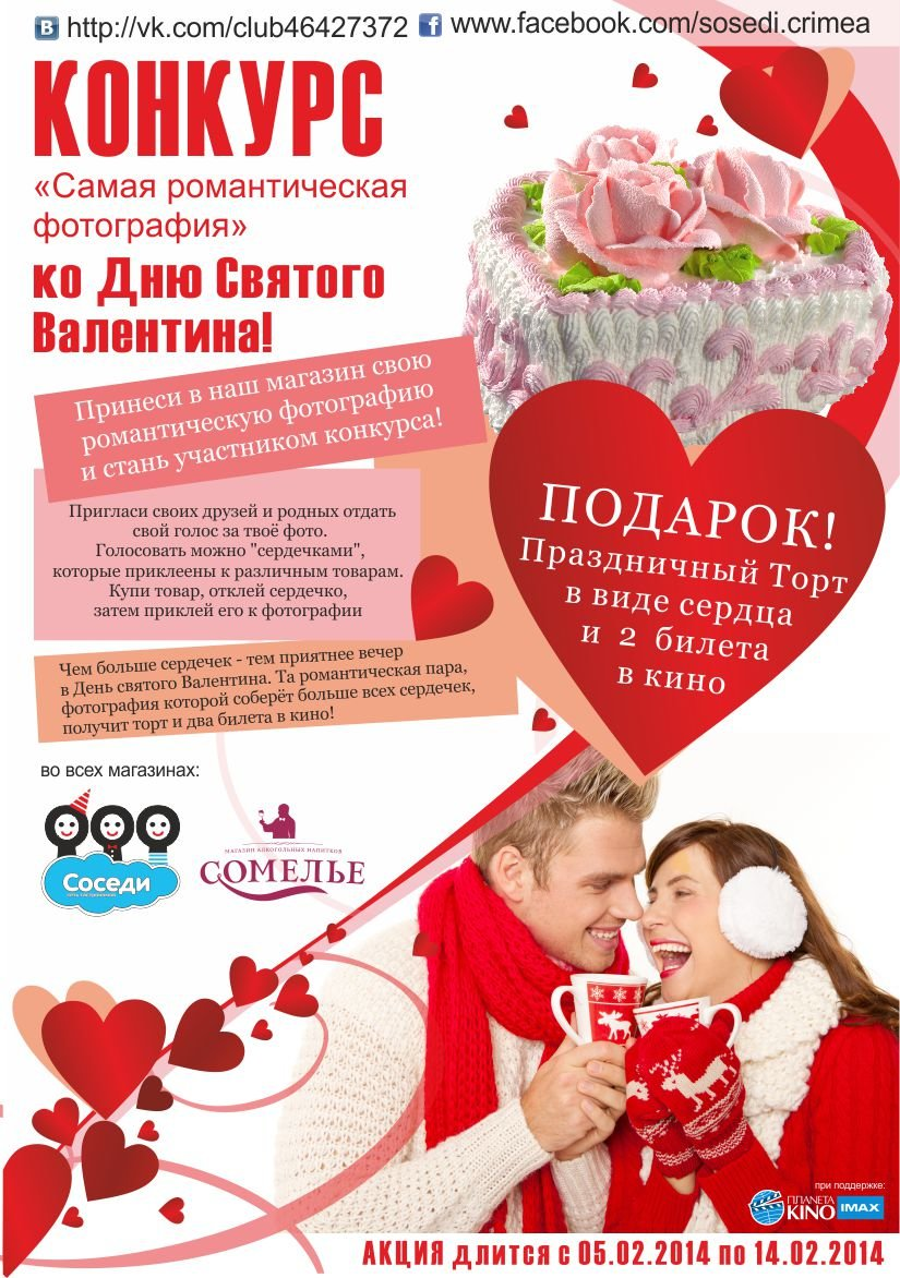день св валентина (3)