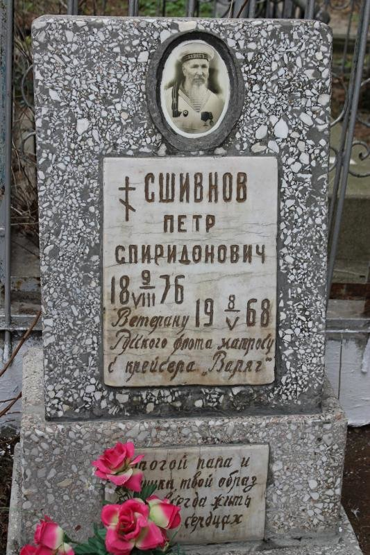варяг-2014-2