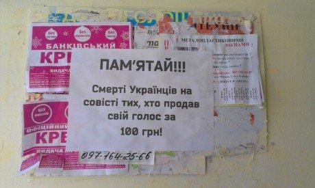 У Тернополі у смерті українців звинувачують тих, хто продав свій голос на виборах (фото), фото-1