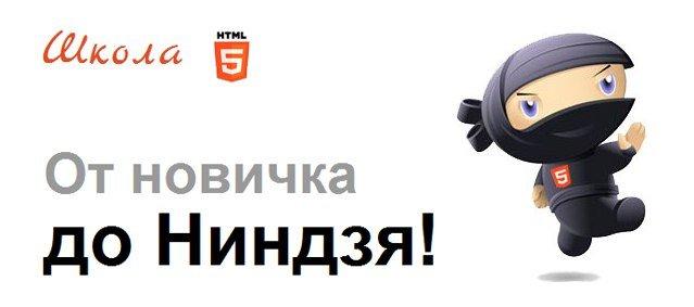 Школа HTML5!, фото-1