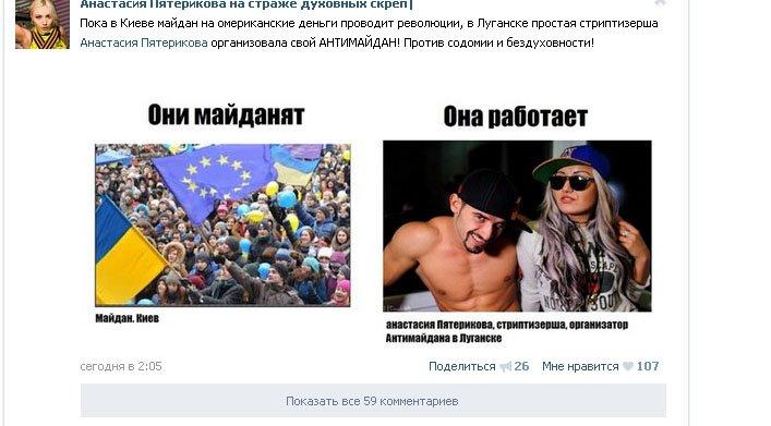 Активистка луганского Антимайдана оказалась стриптизершей? (ФОТО), фото-1