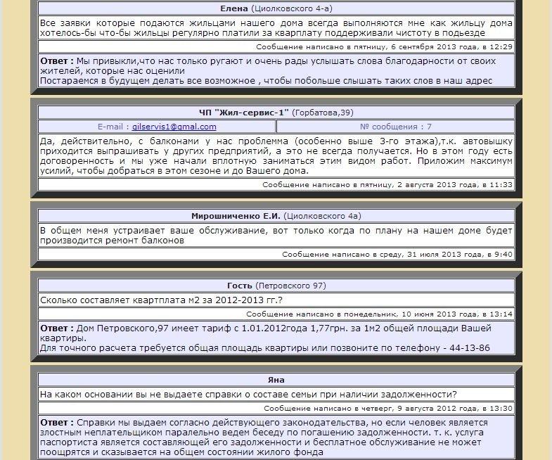 Артемовский «Жил-Сервис-1» работает с жильцами через интернет-сайт, фото-4