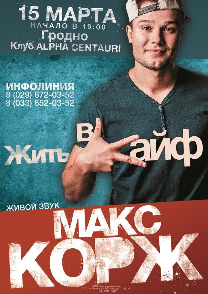 Макс Корж в Гродно 2014