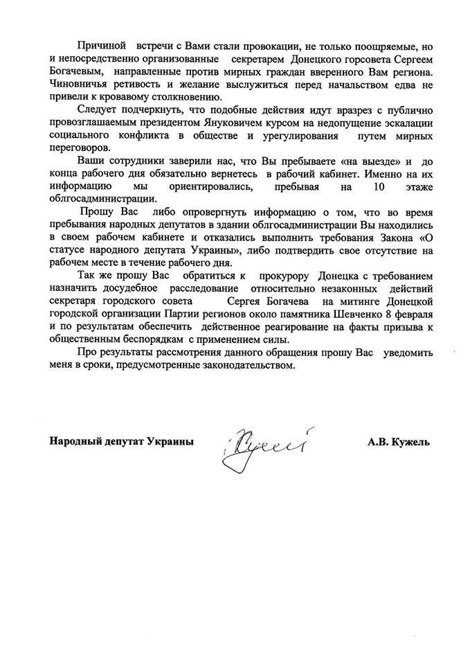 Нардеп Кужель инициирует уголовное преследование секретаря Донецкого горсовета, фото-1