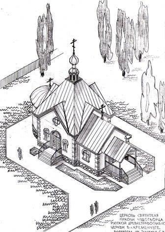 Кременчугская древлеправославная община строит в Крюкове свой храм, фото-1