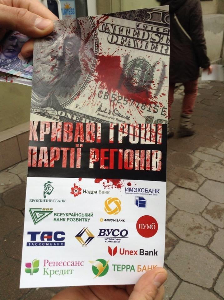 Львів'яни облили «регіональні» банки «кров'ю», щоб захистити Майю Москович  (ФОТО, ВІДЕО), фото-7