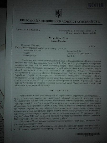 Апелляционный суд Киева запретил мирные собрания в парке Чернигова, фото-1