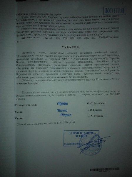 Апелляционный суд Киева запретил мирные собрания в парке Чернигова, фото-5