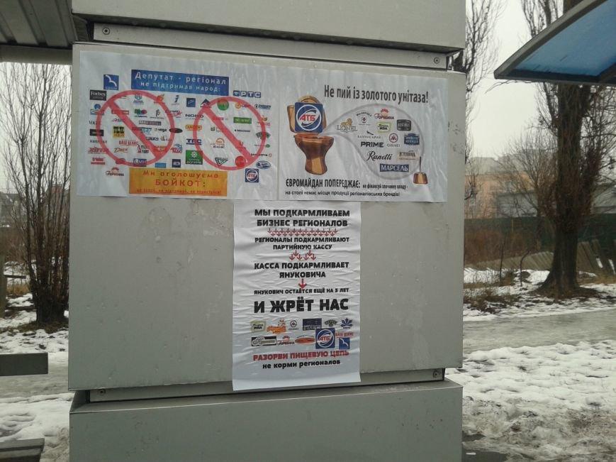 Сумчан призывают ничего не покупать у бизнесменов-регионалов (ФОТО), фото-1