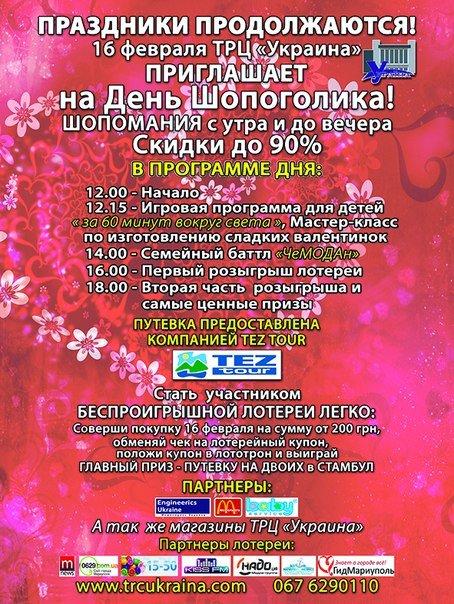 Счастливый День шопоголика в ТРЦ «Украина»!, фото-1
