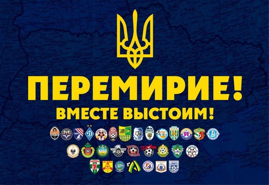 Фанаты из Чернигова объявили футбольное перемирие, фото-1
