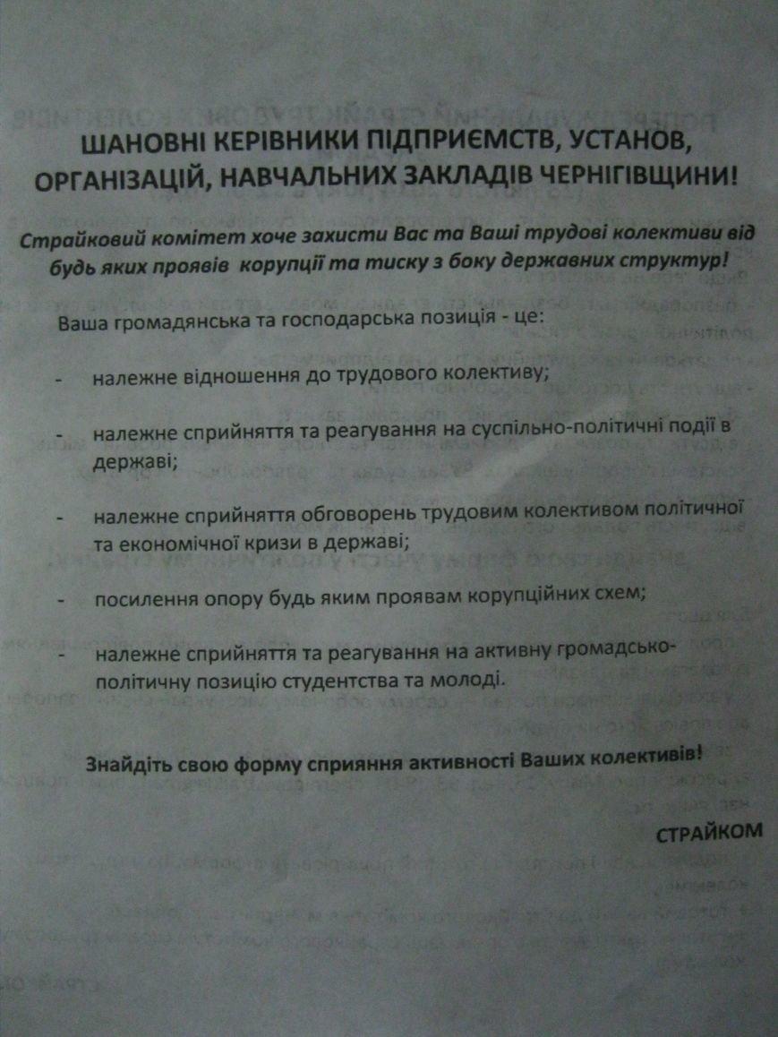 Черниговцы проявили солидарность и поддержали предупредительную забастовку, фото-3