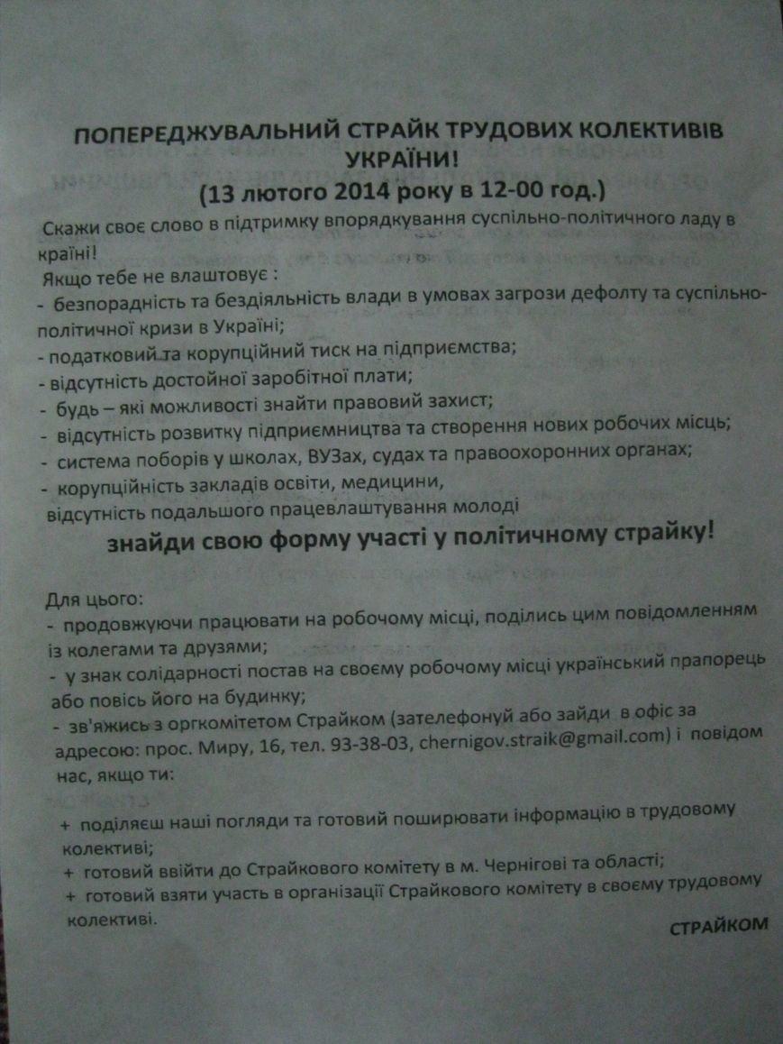 Черниговцы проявили солидарность и поддержали предупредительную забастовку, фото-2