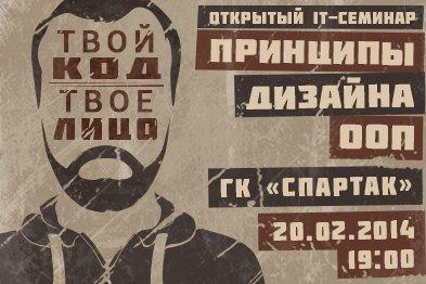 ооп_News_poster_393x362