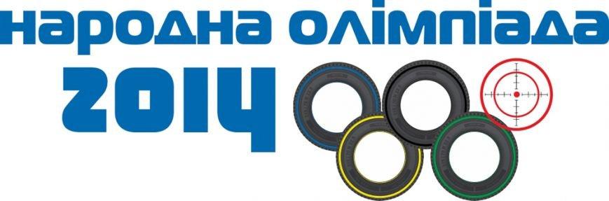 Як виглядає логотип Народної олімпіади у Тернополі? (фото), фото-1