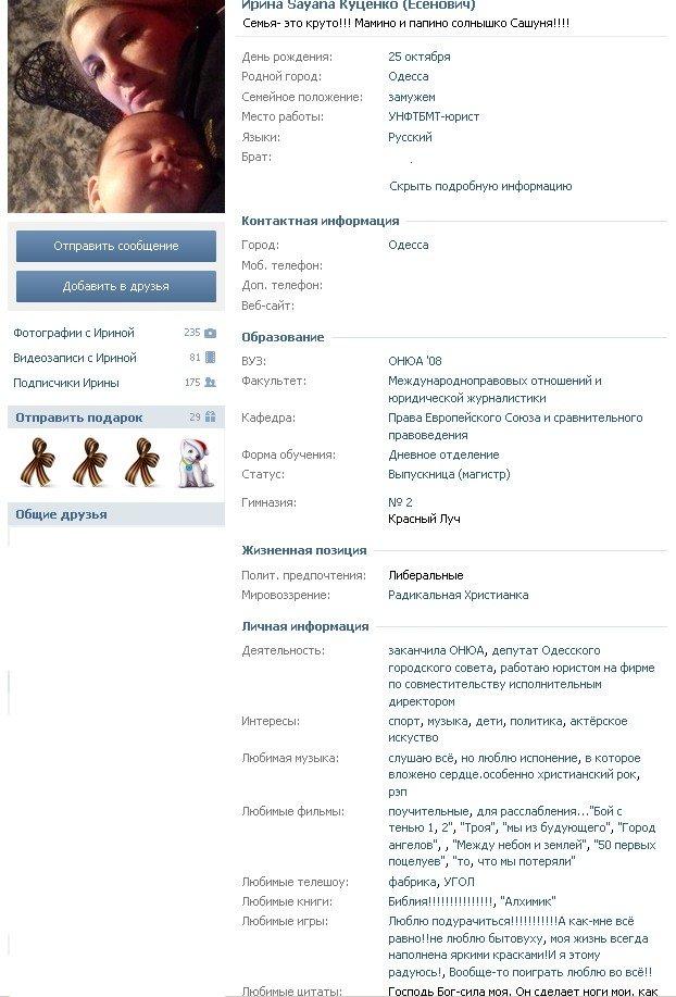 есенович-вконтакт