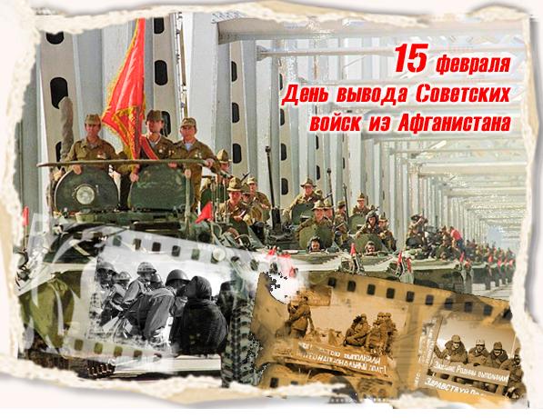 День памяти российских воинов, исполнивших служебный долг за пределами Отечества, фото-1
