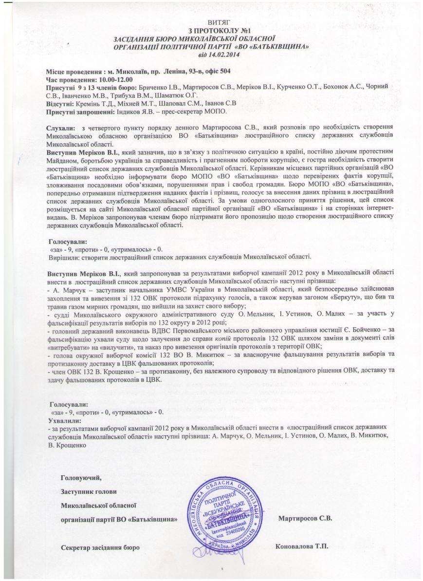 Выписка из протокола областного бюро Батькивщины 14-02-2014(1)фв