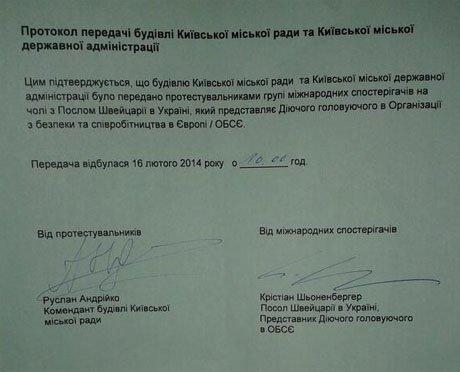 Оппозиция выполнила все условия закона об амнистии (фото, видео), фото-1
