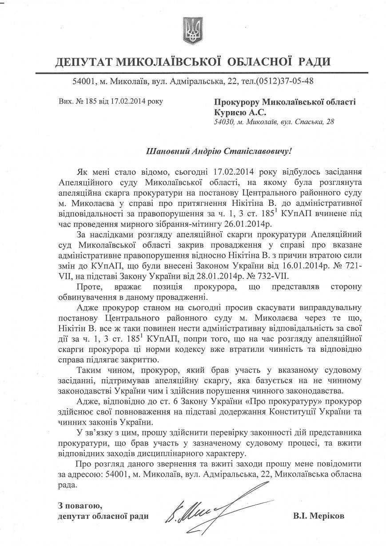 Заявление о незаконности применения диктаторских законов