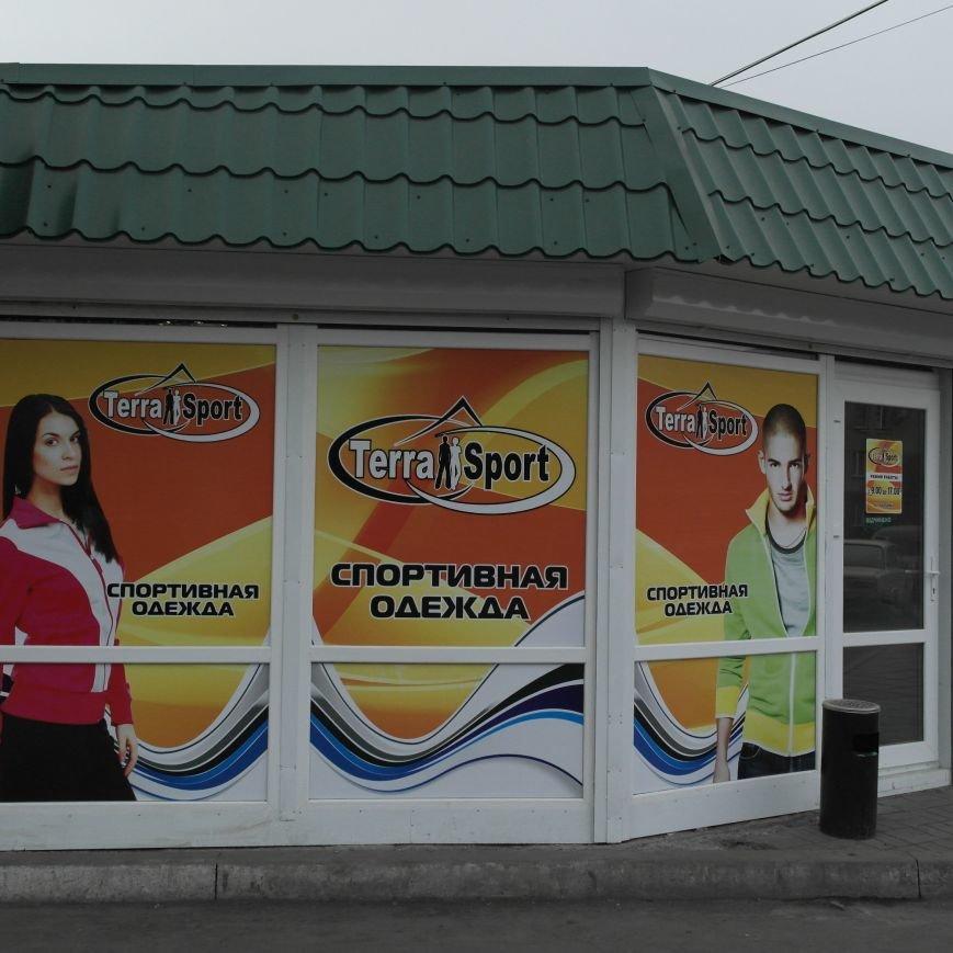 Выбирайте качественную спортивную одежду в Красноармейске вместе с магазином «TerraSport», фото-1