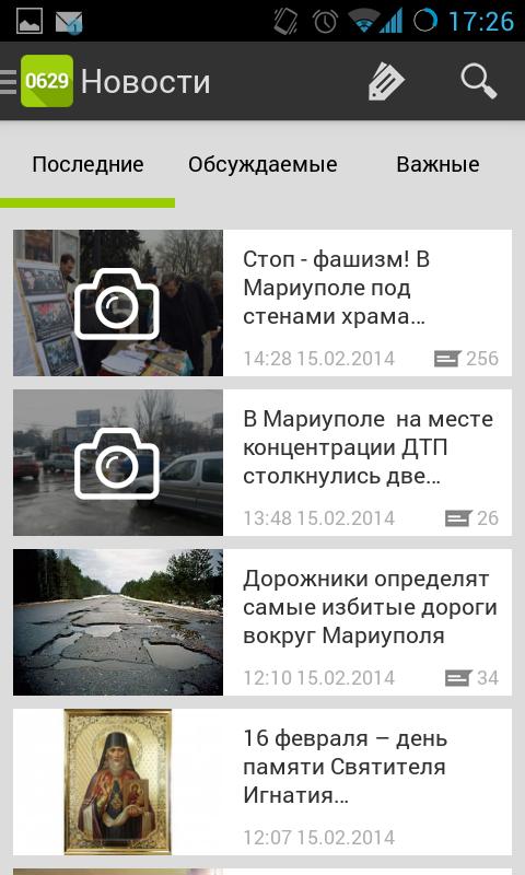 Screenshot_2014-02-17-17-26-57
