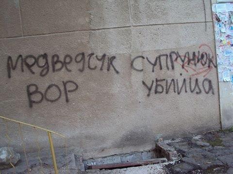 ФОТОФАКТ: В Симферополе дом лидера «Украинского выбора» изуродовали оскорбительными надписями, фото-2